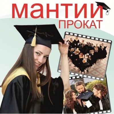 Мантии выпускников - прокат и продажа