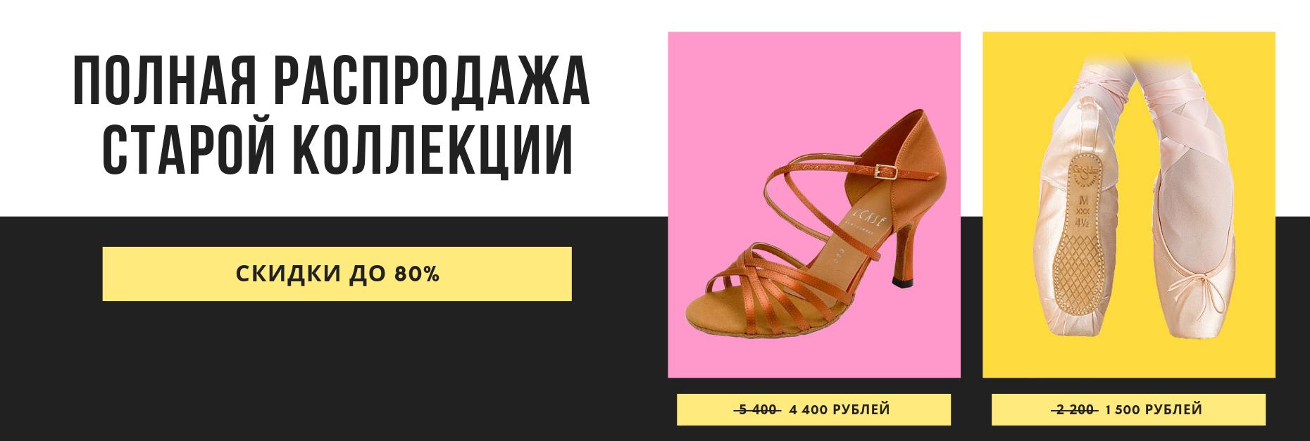 be0e416e9d420a Интернет-магазин по продаже танцевальной одежды и обуви с доставкой ...
