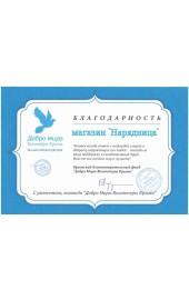 Добро мира Волонтеры Крыма