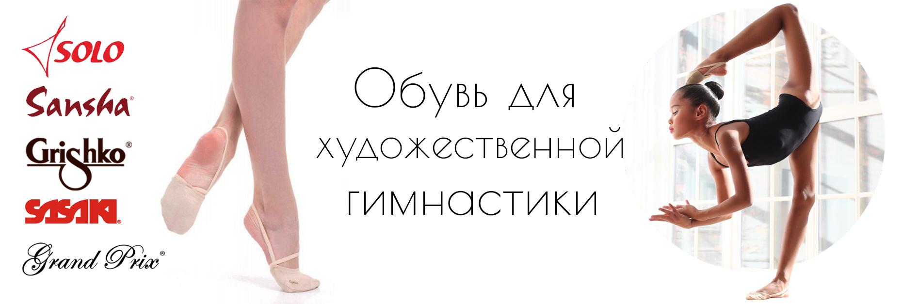 Полупальцы, получешки, обувь для художественной гимнастики