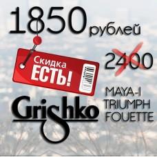 РАСПРОДАЖА пуантов Grishko