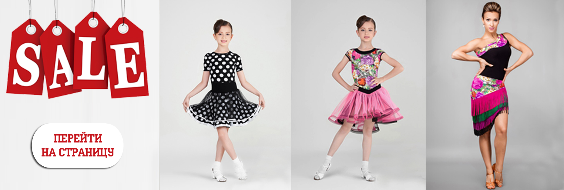 Распродажа одежды для танцев